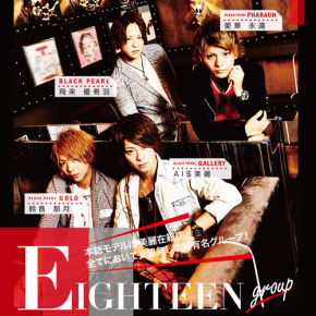 【雑誌連動企画】Group Recommend『EIGHTEEN GROUP』